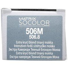 Matrix Socolor Beauty стойкая крем-краска для волос Extra coverage, 506M темный блондин мокка, 90 мл