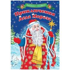 """Альбом с наклейкам """"Квест-плакат с наклейками. Приключения Деда Мороза"""" Феникс"""