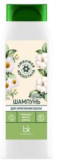 Шампунь BelKosmex Любимая косметика для укрепления волос 400 г
