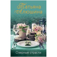Книга Эксмо Озерные страсти. Татьяна Алюшина