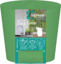 """Горшок для цветов """"Easy Grow"""", с прикорневым поливом, 2 литра, цвет: зеленый In Green"""