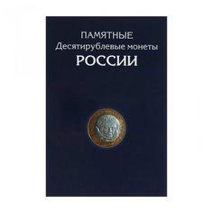 Альбом Albommonet Памятные десятирублевые монеты России синий