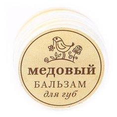 Краснополянская косметика Бальзам для губ Медовый