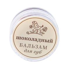 Краснополянская косметика Бальзам для губ Шоколадный
