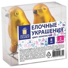 """Украшения елочные Золотая сказка """"Птичка"""", 2 штуки, 8 см, цвет золотистый"""