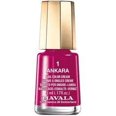 Лак Mavala Nail Color Cream, 5 мл, 1 Ankara