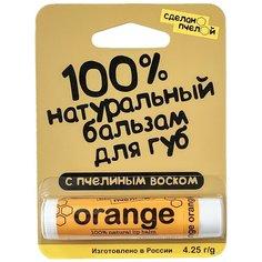 Сделано пчелой Бальзам для губ Orange