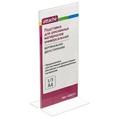 Подставка Attache для рекламных материалов 1/3 А4 двусторонняя вертикальная 420771, прозрачный