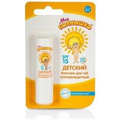 Бальзам для губ Моё солнышко детский солнцезащитный spf 15