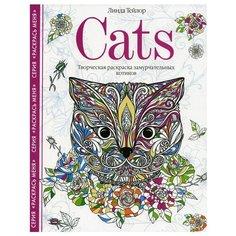 Cats. Творческая раскраска замурчательных котиков Центрполиграф
