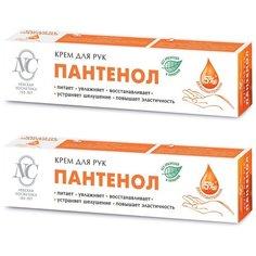 НК Пантенол крем для рук 50мл (набор из 2х шт) Невская косметика