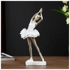 """Сувенир полистоун """"Изящная балерина в белой пачке"""" 24 см 4443080 Сима ленд"""