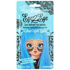 7DAYS Кружевные гидрогелевые патчи для кожи вокруг глаз с экстрактом кофе Eye2Eye Lace Hydrogel Eye Patches, 2 шт.