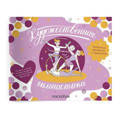 Книжка-раскраска VoiceBook Альбомы для девочек. Художественная гимнастика. Интерактивный альбом