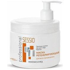 Sessio Professional Маска для волос регенерирующая Молочко и мед, 500 г