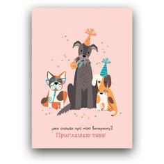 """Подарочный набор, пригласительные 5 открыток и 5 конвертов, PaperFox """"Пёсели"""". Подарок в день рождения любимой, приглашение на праздник маме, девушке, подруге, другу, жене, мужу, парню, коллеге, сестре. Крафт конверты для денег. Почтовые. 10 Х 15см."""
