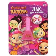 Косметика для девочек Милая Леди Сказочный патруль, лак для ногтей, 5 мл, розовый (NPS-224C-SP)