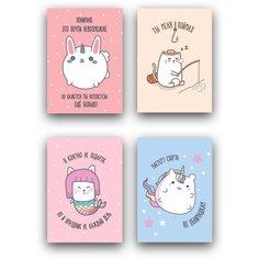 Подарочный набор, открытки, 4 шт, PaperFox Коты и Единороги - это любовь. Подарок на день рождения любимой второй половинке, на годовщину, сувенир подруге, другу, жене, мужу, девушке, парню. В комплекте крафт конверт для денег. Почтовые. 10 Х 15см.