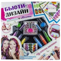 """Набор для дизайна Lukky Бьюти-Дизайн, 2 в 1, """"Волосы и Ногти"""", с лаками, peel-off, блестками, пилочкой, стикерами, ручками-мелками (Т19446)"""