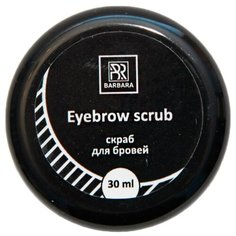 Barbara Скраб для бровей