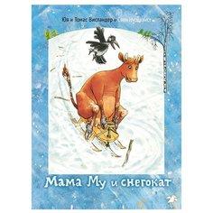 """Висландер Т. """"Мама Му и снегокат"""" Белая ворона"""