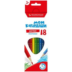 ВКФ Мои карандаши MP-CP-1018 Набор цветных трехгранных карандашей 18 цв. 2 шт. Воскресенская карандашная фабрика