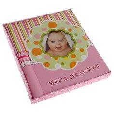 DIESEL Фотоальбом магнитный 10 листов+20 тематических страниц Diesel Our baby 10 (девочка)23х28см