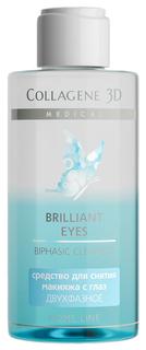 Средство для снятия макияжа Medical Collagene 3D Двухфазное для глаз 150 мл