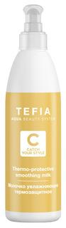 Молочко увлажняющее термозащитное для волос Tefia Catch Your Style 250 мл