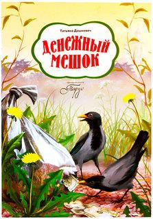 Денежный Мешок татьяна Дашкевич Издательство Дмитрия Харченко