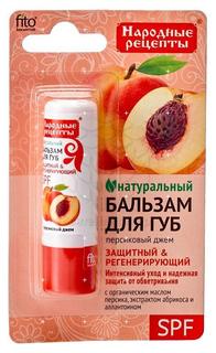 Бальзам для губ ФИТОкосметик Персиковый джем 4,5 г Fitoкосметик
