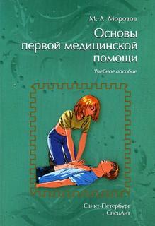 Книга Основы первой медицинской помощи СпецЛит
