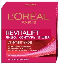 Крем для контура лица и шеи L`Oreal Paris Dermo-Expertise Revitalift 50 мл